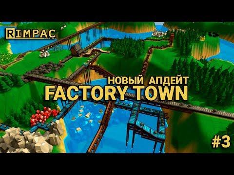 Factory Town _ #3 _ Новое обновление! (видео)