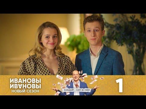 Ивановы-Ивановы   Сезон 4   Серия 1 видео