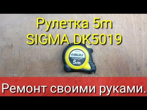 Ремонт рулетки SIGMA DK5019.