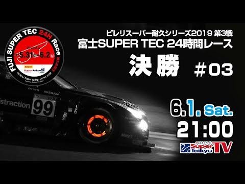 スーパー耐久 第3線SUZUKA S耐 決勝3