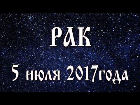 Гороскоп на 2017 видео