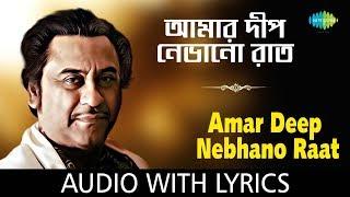 Amar Deep Nebhano Raat with lyrics | Kishore Kumar | All