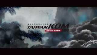 2014 Taiwan KOM Challenge Race Recap (English subtitle)