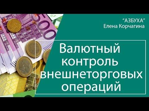 Валютный контроль внешнеторговых операций