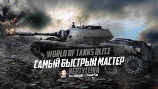 САМЫЙ БЫСТРЫЙ МАСТЕР😂 ГЕЙМПЛЕЙ НА RU 251 | WoT Blitz