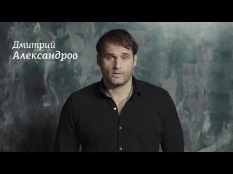 Дмитрий Александров. Давайте делать паузы в словах....Это тебе!!