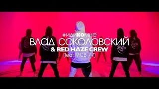 Влад Соколовский, Влад Соколовский и Red Haze Crew - Иди Ко Мне (feat MCB 77)