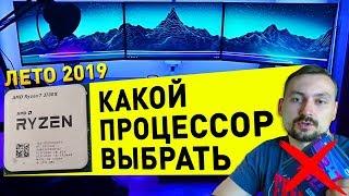 ЛУЧШИЕ ПРОЦЕССОРЫ 2019 для игр и работы