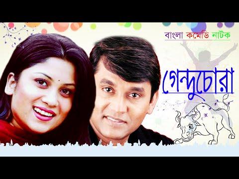Bangla Natok | Gendu Chora - গেন্দু চোরা | Srabanti, Azizul Hakim, Amzad Hosan | Bangladeshi Natok