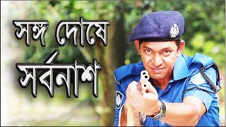 Chanchal Chowdhury Funny Natok 2020 | Bangla Natok New | Asian TV Drama