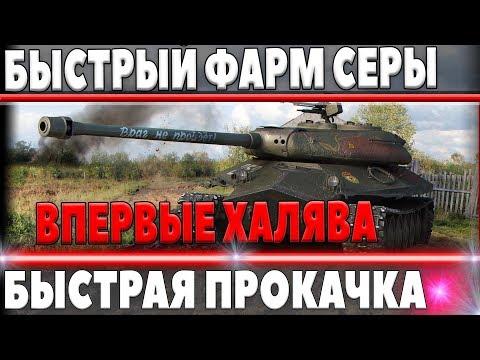 НЕ УПУСТИ ХАЛЯВУ WOT! САМЫЙ БЫСТРЫЙ ФАРМ, ДЕСЯТКИ МИЛЛИОНОВ СЕРЕБРА! БЫСТРАЯ ПРОКАЧКА world of tanks