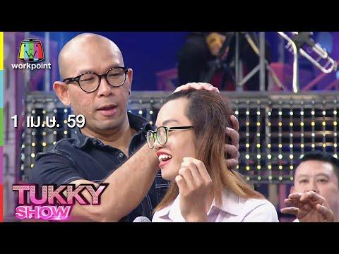 Tukky Show ตุ๊กกี้โชว์ (รายการเก่า)  | พัน พลุแตก I ตลกหน้าโหด คณะเอ๋ สมาร์ท I Let Me In Thailand I 1 เม.ย. 59