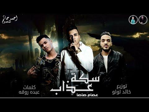 مهرجان سكة عذاب غناء عصام صاصا كلمات عبده روقه توزيع خالد لولو