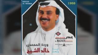 خالد الشيخ - وردة المحمدي