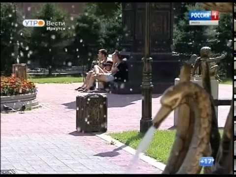 Выпуск «Вести-Иркутск» 13.08.2018 (06:35)