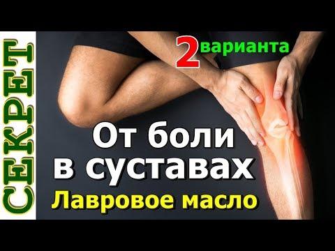 От боли в суставах лавровое масло 🌿 Лечение суставов народными средствами