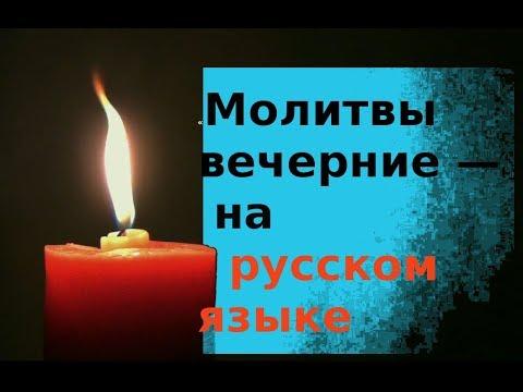 Вечерние молитвы на русском языке (перевод)