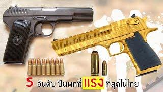 5 อันดับ ปืนพกที่ แรงที่สุดในไทย!