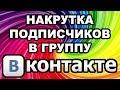 Как Накрутить Подписчиков В Группу В ВК Раскрутка Паблика ВКонтакте