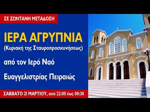 Κυριακή της Σταυροπροσκυνήσεως από τον Ιερό Ναό Ευαγγελιστριας Πειραιώς