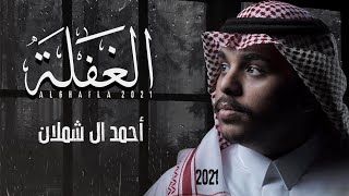 احمد ال شملان - الغفلة (حصريا) | 2021 تحميل MP3
