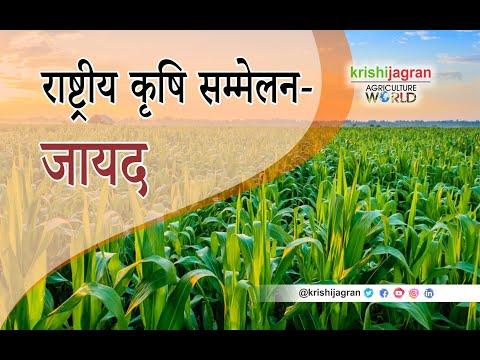 राष्ट्रीय कृषि सम्मेलन- जायद
