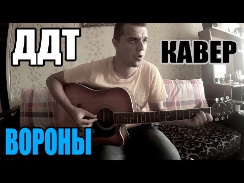 ДДТ - Вороны (Кавер) ♪♫
