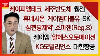김현구의 주식 코치 1부 (20210508)