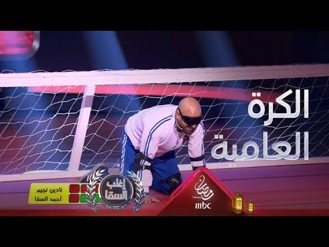 """بسبب """"الكرة العامية""""..أحمد السقا يذكر رزان مغربي بفيلم """"الكيت كات"""""""