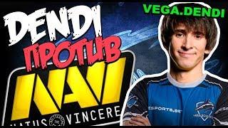 DENDI НА МИНОРЕ СНОВА ПРОТИВ NaVI | NaVI vs Vega DreamLeague Season 10