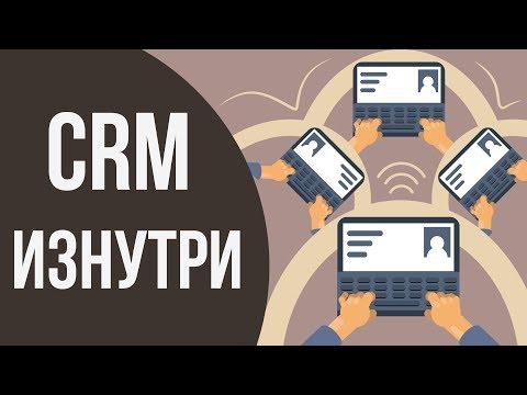 Как работает CRM система. CRMсистема для малого бизнеса. Зачем нужна crm система.