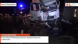 В селе Николо-Павловское водитель грузовика врезался в жилой дом