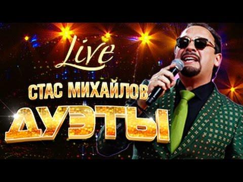 Стас Михайлов – Дуэты (Live) 2015 / Stas Mikhailov - Duets (Live)