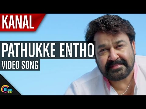 Kanal || Pathukke Entho Ft Mohanlal, Honey Rose | Official Video Song