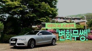 [레알시승기]아우디 A5 스포트백, 변화무쌍