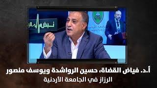 أ.د. فياض القضاة، حسين الرواشدة ويوسف منصور - الرزاز في الجامعة الأردنية - نبض البلد
