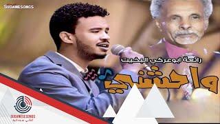 اغاني حصرية حسين الصادق واحشني 2017 تحميل MP3