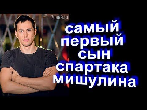 Брат Тимура Еремеева. Самый первый сын Спартака МИШУЛИНА . (видео)