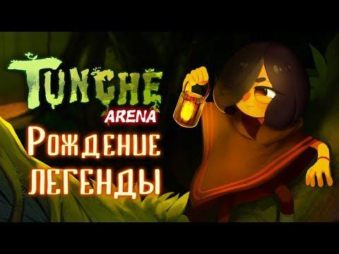 Tunche: Arena - Обзор игр - Первый взгляд | Рождение легенды