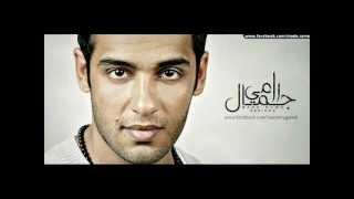 تحميل اغاني مجانا Ramy GamaL - GanB Mennak - رامي جمال - جنب منك