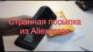 Странная посылка с Алиэкспресс