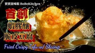 ✴️首創蝦膠釀脆皮豆腐|不用上粉炸|酒樓食法|Fried Crispy Tofu