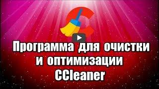 Программа для очистки и оптимизации компьютера CCleaner позволяет очистить систему Windows от ненужных файлов, следов пребывания в интернет, куки, кэш для быстродействия компьютера.  Скачать программу CCleaner: