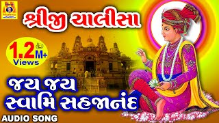 Shreeji Chalisa || Jay Jay Swami Sahjananad || Sangram Sama - Download this Video in MP3, M4A, WEBM, MP4, 3GP
