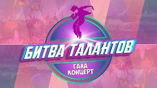 "Гала-концерт международного конкурса ""Битва Талантов"""