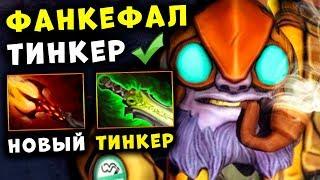 ЛЕГЕНДАРНЫЙ ТИНКЕР - ФАНКЕФАЛ ВЕРНУЛСЯ! BEST TINKER DOTA 2