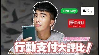 行動支付大評比!LINEPAY、街口支付、ApplePay哪個適合你?|SHIN LI