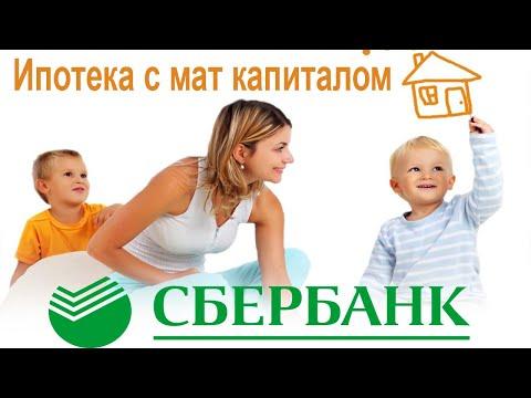 Ипотека с материнским капиталом от Сбербанка