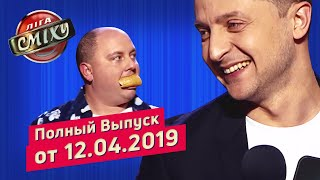 Старинные Ремёсла - Лига Смеха, пятая игра 5-го сезона | Полный выпуск 12.04.2019