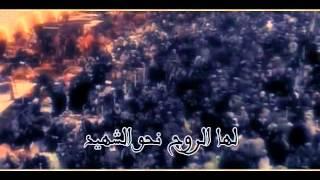 نهج الحسين - الرادود سعيد ياسين